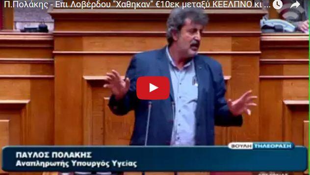 Παύλος Πολάκης: «Δεύτερος συμβιβασμός δεν είναι ανεκτός ούτε από την κοινωνία ούτε από εμάς»