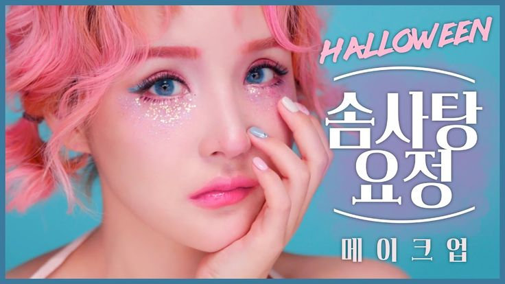 (ENG) 🎃할로윈🎃 솜사탕 요정 메이크업ㅣCotton Candy Fairy Makeup