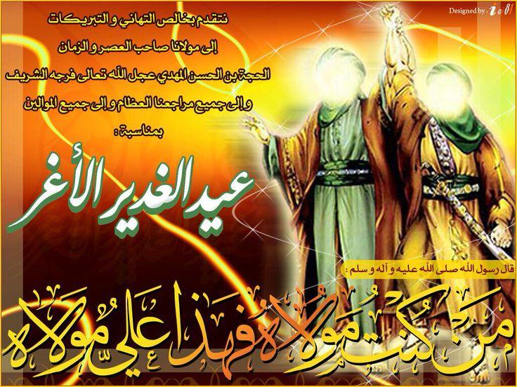 Pin By علي علي On مذهب الشيعة Hadis Islam Movie Posters