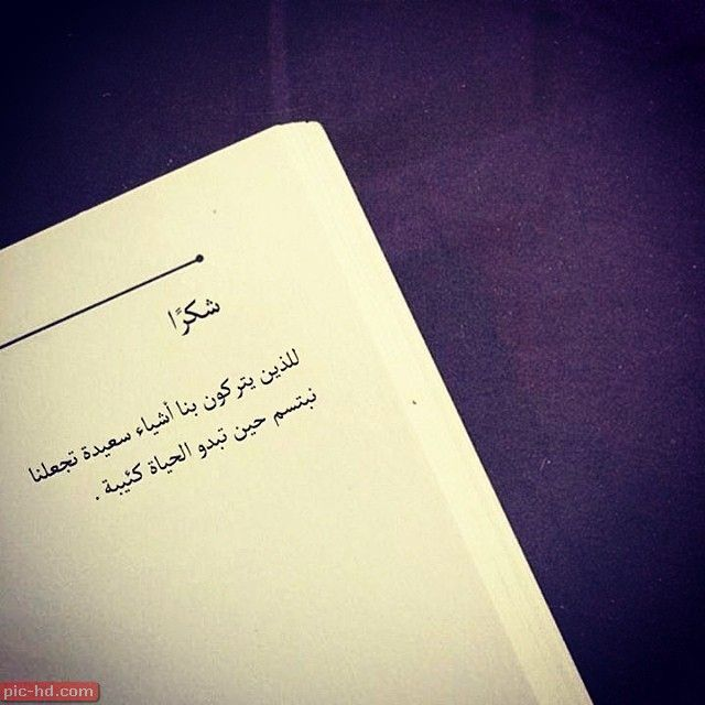 صور شكر وتقدير بطاقات شكر وعرفان جميلة جدا Arabic Quotes Arabic Words Quotes