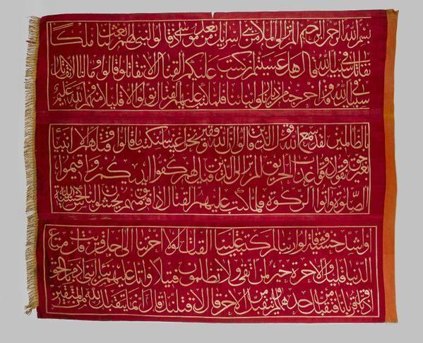 Gaza Banner, Given to 79th Infantry Regiment Who Defended Gaza, Palestine, WW1, 1917 (Gazze Sancağı)
