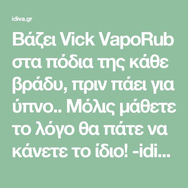 Βάζει Vick VapoRub στα πόδια της κάθε βράδυ, πριν πάει για ύπνο.. Μόλις μάθετε το λόγο θα πάτε να κάνετε το ίδιο! -idiva.gr