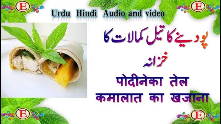 Peppermint essential oil uses in urdu hindi video