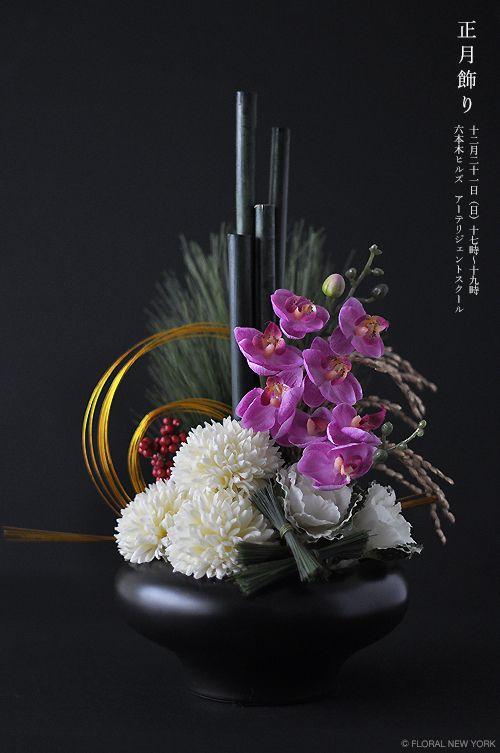 japanese new yearsスタイルのある暮らし It's FLORAL NEW YORK Style ~暮らしをセンスアップするフラワースタイリングで毎日を心豊かに、心地よく~