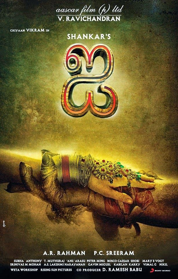 I movie clears all the Issues and is Ready to Go - Latest Tamil Cinema News   Cine Gossip - Cine Galata