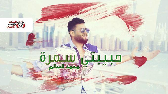 كلمات اغنية حبيبتي سمره محمد السالم مكتوبة Movie Posters Poster Art