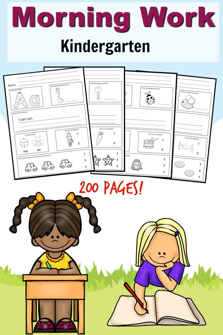 Kindergarten Morning Work- limited time freebie! 200 pages- enough to last an entire school year!