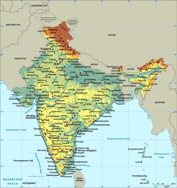 Индия. Столица – Дели. Население – 1 млрд. 166,079 млн. человек (2009). Плотность населения – ок. 354 человека на 1 кв. км. Городское население – 35%, сельское – 65%. Площадь – 3 165 596 кв. км. Самая высокая точка – гора Канченджанга (8598 м). Главные языки: хинди и английский (конституцией Индии официальными признаны 15 местных национальных языков). Господствующие религии: индуизм, ислам. Административное деление: 25 штатов, 7 союзных территорий. Денежная единица: рупия = 100 пайсам. ...