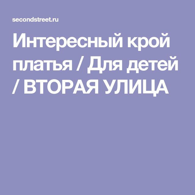 Интересный крой платья / Для детей / ВТОРАЯ УЛИЦА