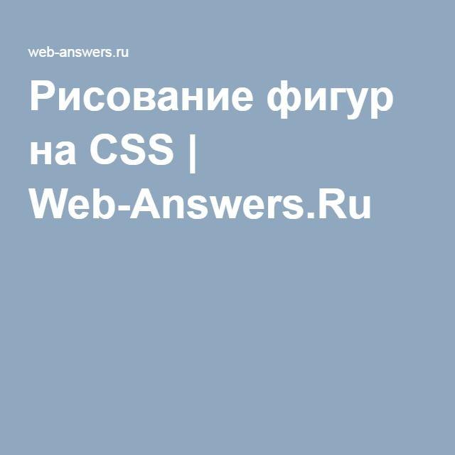 Рисование фигур на CSS | Web-Answers.Ru