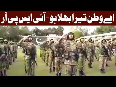 'Ae Watan Tera Bhala Ho' ISPR released Special Mili Nagma for 14th August 2017 - YouTube