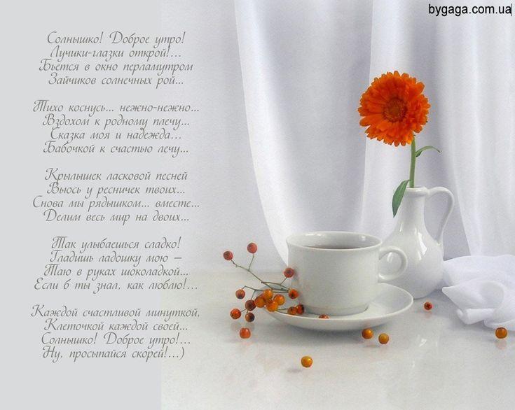 Стихи с добрым утром картинки красивые, учителю русского