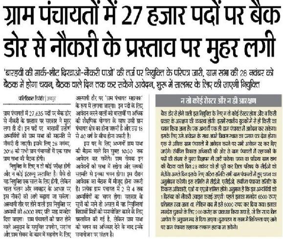RDPD Recruitment 2016 Apply now for 27635 Gram Panchayat Sahayak Vacancies in Rural Development and Panchayati Department Rajasthan -www.rajpanchayat.rajasthan.gov.in