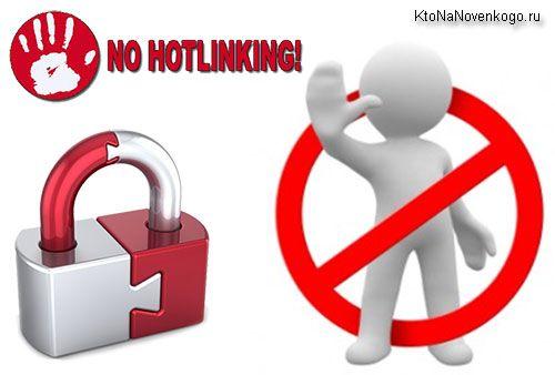 Запрещаем хотлинкинг (hotlink) в Apache и nginx — как защитить свои картинки и другие медиа файлы от показа на других сайтах  Источник: http://ktonanovenkogo.ru/vokrug-da-okolo/webmaster/zapreshhaem-xotlink-hotlink-v-apache-nginx-zashhitit-kartinki.html#ixzz2r4ZDXUnU