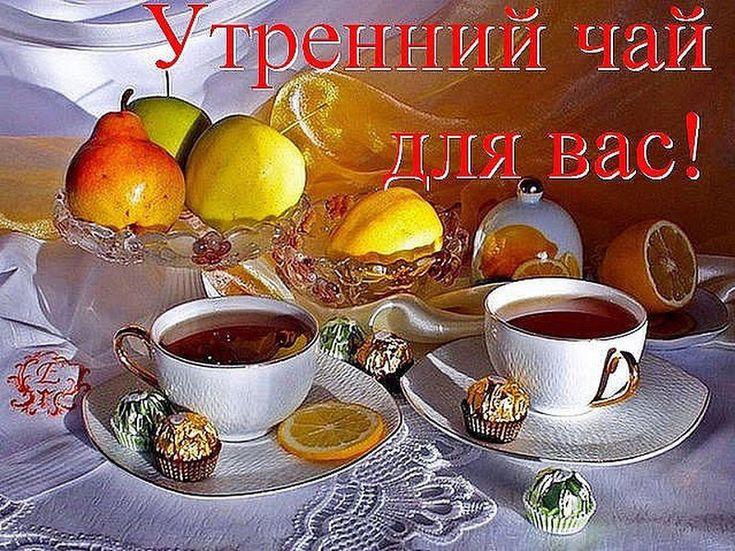 Открытки чаю хочу чаю чаю кипяченого слушать