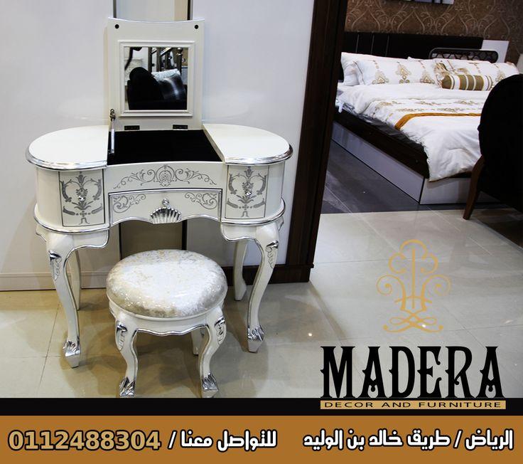 اناقة منزلك معنا     MADERA للتواصل: 0112488304 العنوان: الرياض / طريق خالد بن الوليد