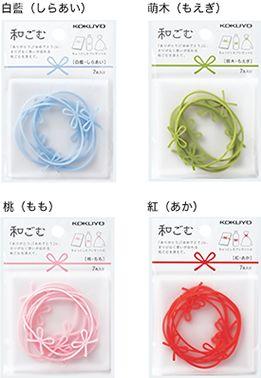 和ごむ|商品化された作品|KOKUYO DESIGN AWARD(コクヨデザインアワード)|コクヨ
