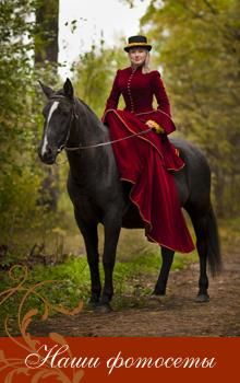 Дамская верховая езда костюм амазонка