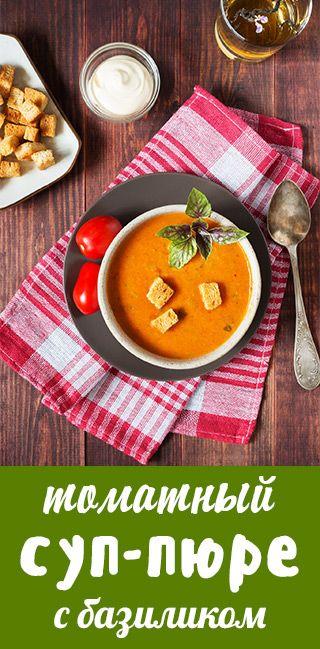 Томатный суп-пюре с базиликом - рецепт пошагово | рецепт на русском | супы рецепты, супы с помидорами, суп пюре, томатные супы, легкие супы, диетические супы