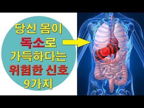 당신 몸이 독소로 가득하다는 위험한 신호 9가지