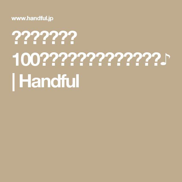 韓国で大流行! 100均で作る「ダイソピルトン」♪   Handful