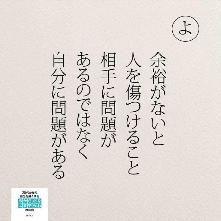 余裕がないと人を傷つける | 女性のホンネ川柳 オフィシャルブログ「キミのままでいい」Powered by Ameba