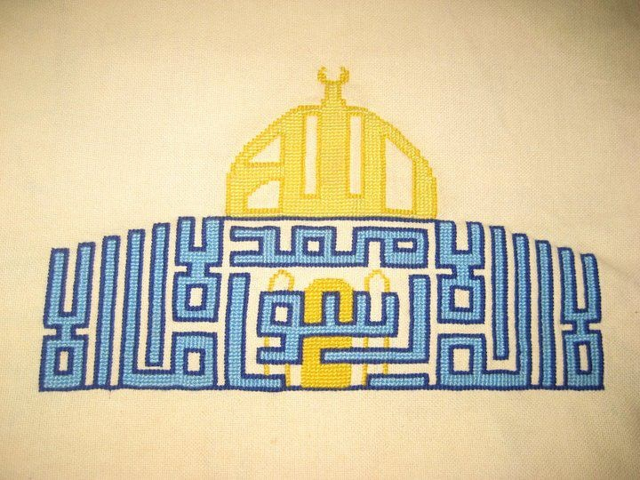 Calligraphy dome of the rock. I want to copy this.