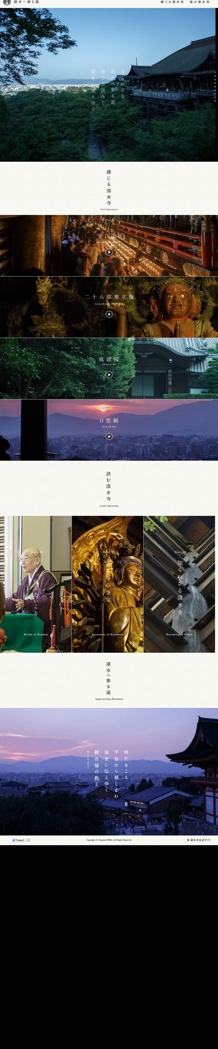 清水寺 #web #design #layout