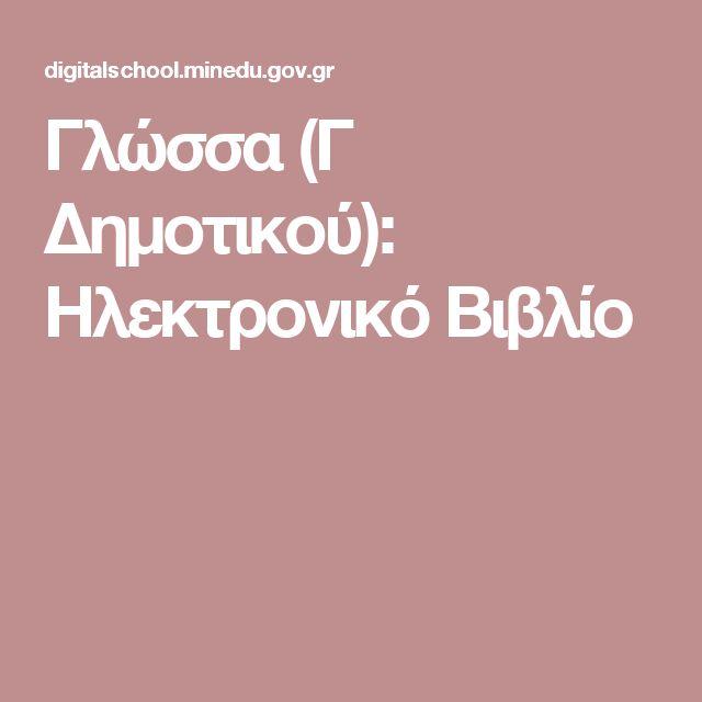 2901aa13108 Γλώσσα (Γ Δημοτικού): Ηλεκτρονικό Βιβλίο   Scool - Σχολείο
