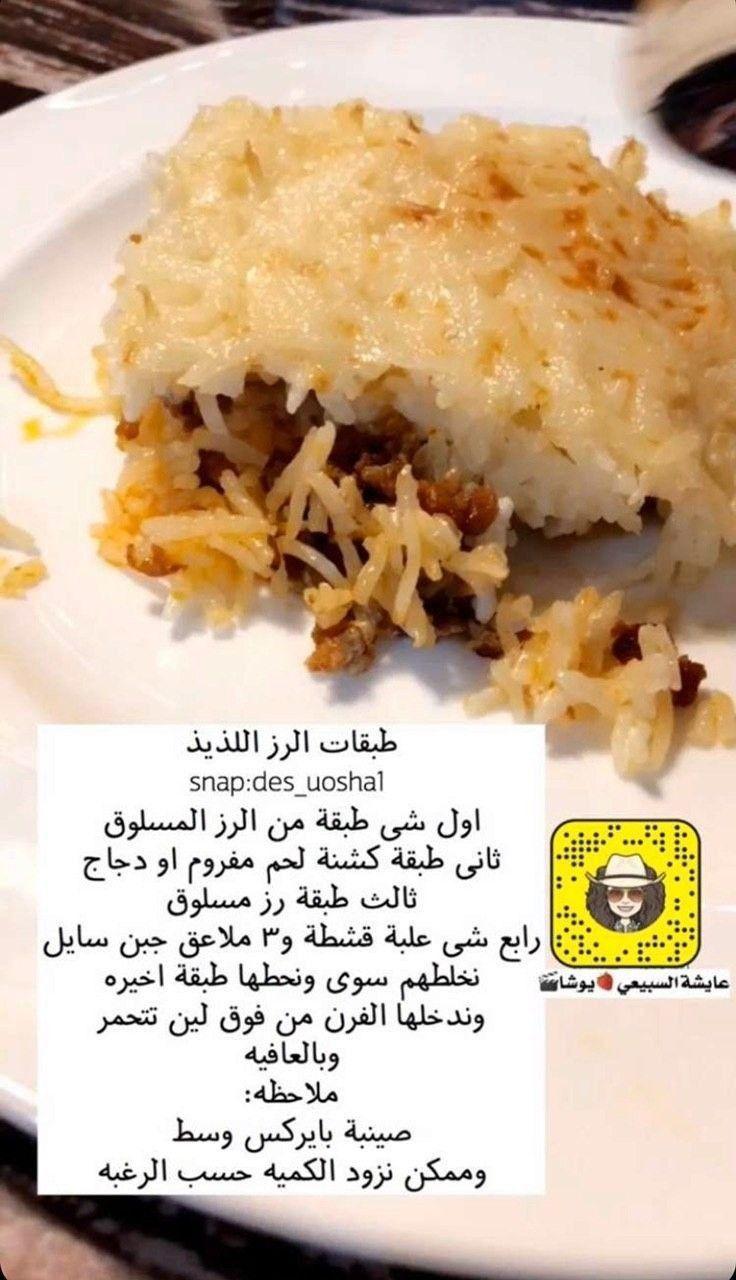 Pin By تبلد الس ـلطان On Food Receipes In 2020 Food Receipes Cooking Food