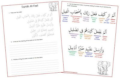 Iman's Home-School: Surah Al-Feel (The Elephant) Worksheet