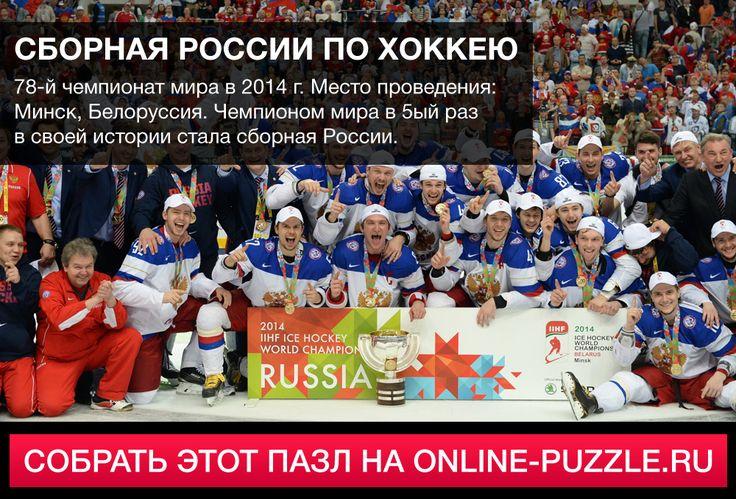 ☝  78-й чемпионат мира в 2014 г. Место проведения: Минск, Белоруссия. Чемпионом мира в 5ый раз в своей истории стала сборная России.