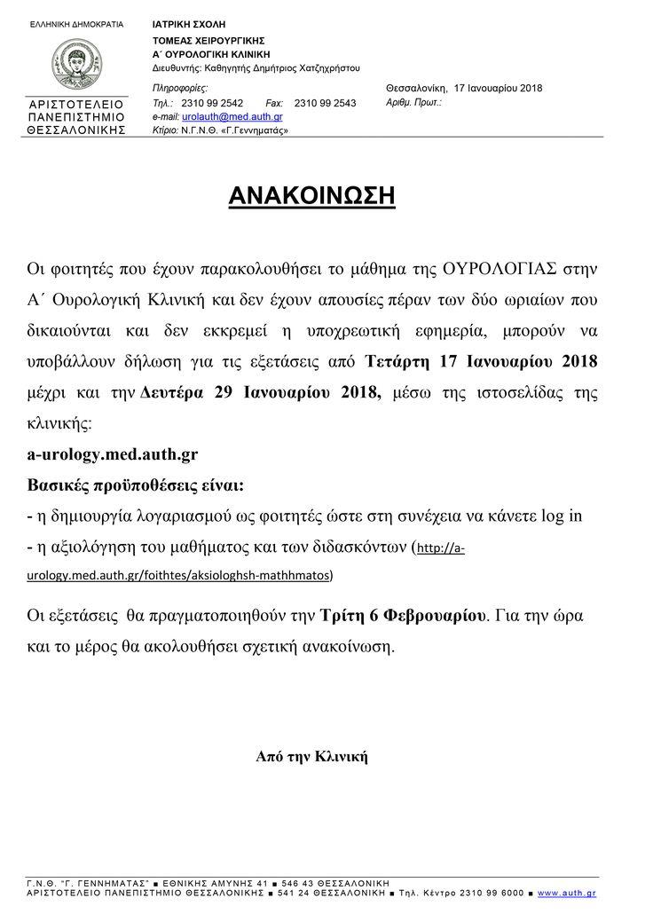Οι φοιτητές που έχουν παρακολουθήσει το μάθημα της ΟΥΡΟΛΟΓΙΑΣ στην Ά Ουρολογική Κλινική και δεν έχουν απουσίες πέραν των δύο ωριαίων που δικαιούνται, μπορούν να υποβάλλουν δήλωση για τις εξετάσεις του Ιανουαρίου από Τετάρτη 17 Ιανουαρίου 2018 μέχρι και την Δευτέρα 29 Ιανουαρίου 2018, μέσω της ιστοσελίδας της κλινικής.