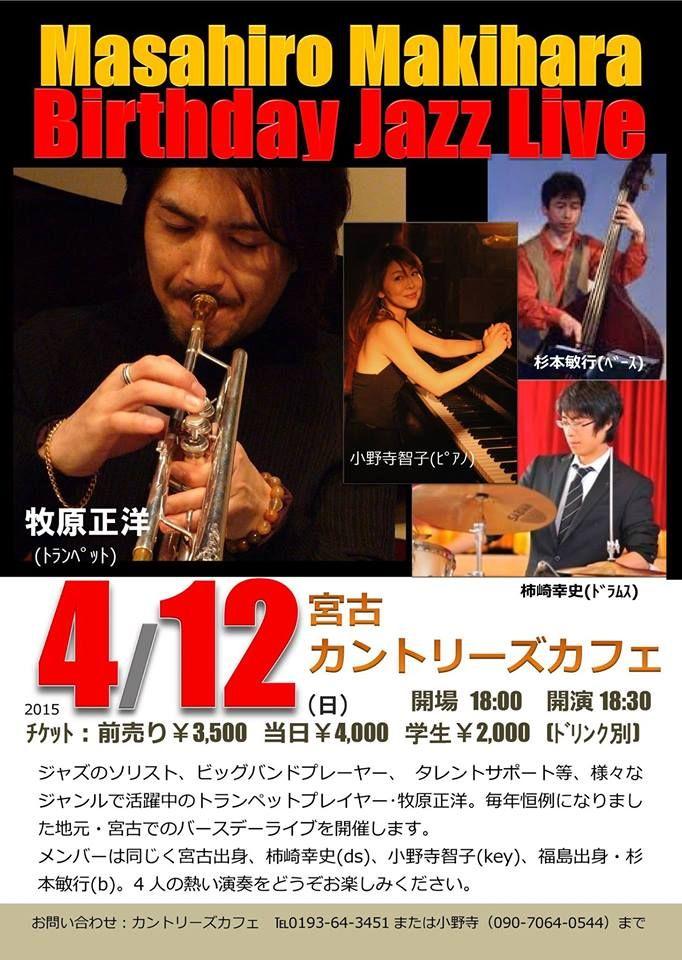牧原正洋 Tadahiro Makihara 2015.04.12 カントリーズカフェ
