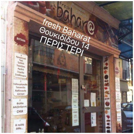 κατάστημα μπαχαρικών και Βοτάνων στο Περιστέρι