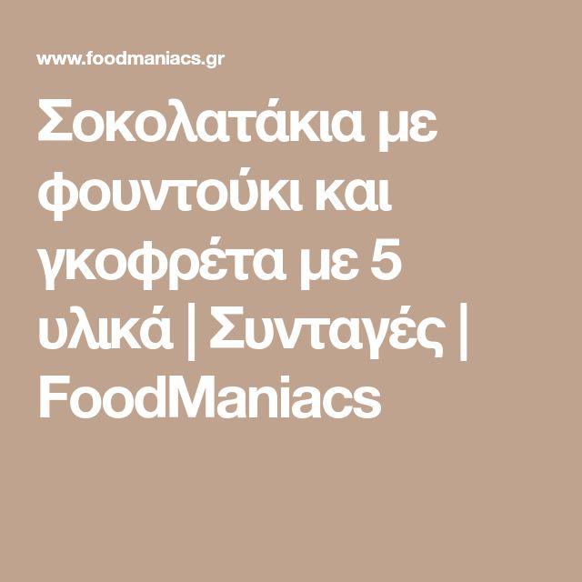 Σοκολατάκια με φουντούκι και γκοφρέτα με 5 υλικά | Συνταγές | FoodManiacs