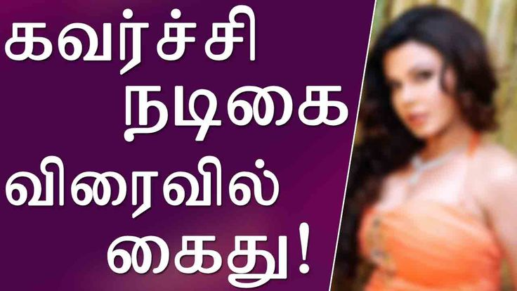 கவர்ச்சி  நடிகை  விரைவில்  கைது | Tamil Cinema News | Kollywood News | Tamil Cinema Seithigal Arrest warrant on famous Bollywood actress Rakhi Sawant | கவர்ச்சி  நடிகை  விரைவில்  கைது | Tamil Cinema News | Kollywood News | Tamil Cinema Seithigal அவ்வபோது தன்னுடைய நடத்தையின் மூலம் சர்ச்சையில் சிக்கிக் கொள்பவர் பிரபல பாலிவுட் கவர்ச்சி நடிகை ராக்கி சாவந்த். 2014 ஆம் ஆண்டு இயக்குனர் ஒருவரை ஆடியோ வெளியீட்டு விழா ஒன்றில் கன்னத்தில் அறைந்து கடும் சர்ச்சையில் சிக்கிய அவருக்கு லூதியானா கோர்ட்…