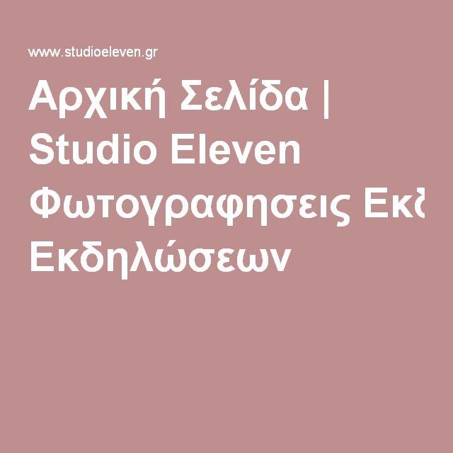 Αρχική Σελίδα | Studio Eleven Φωτογραφησεις Εκδηλώσεων
