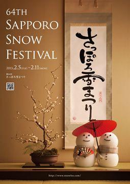 The 64th Sapporo Snow Festival 2013 Poster (Hokkaidō, North Japan) さっぽろ雪まつりポスター