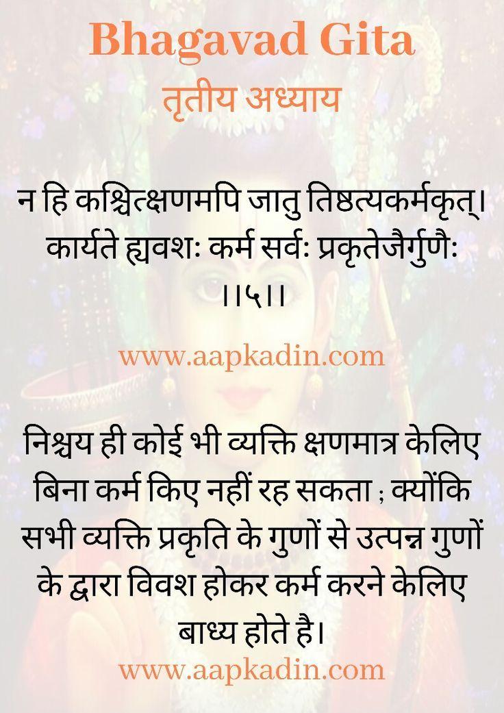 Bhagavad Gita Quotes Hindi + Bhagavad Gita Quotes in 2020