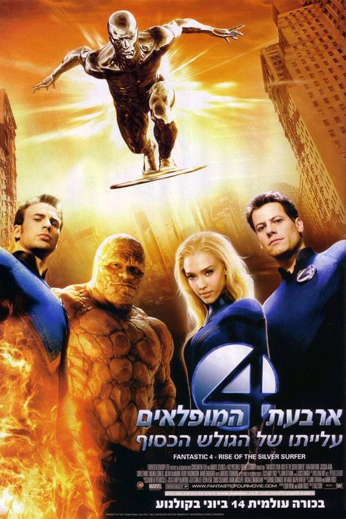 Fantastic 4: Rise of the Silver Surfer 【 FuII • Movie • Streaming