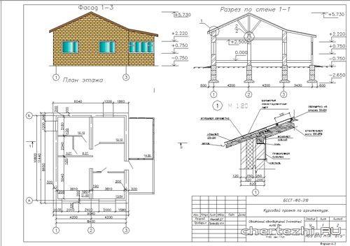 Курсовой проект - Одноэтажный жилой дом - Чертежи.РУ