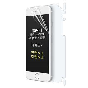 패치웍스 아이폰7 아이폰7플러스 풀커버 액정보호필름 전,후면