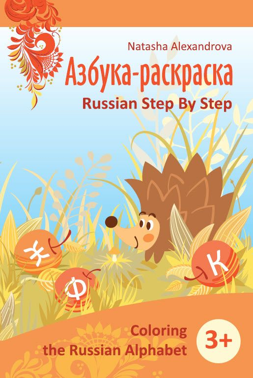 AZBUKA - Coloring the Russian Alphabet.  fun coloring book with activities for the children to learn the Russian alphabet ( Cyrillic alphabet). Kids love it!