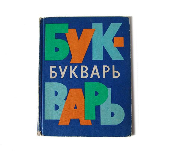 ABC Soviet Russian book Vintage soviet textbook book by TimeUSSR, $18.00