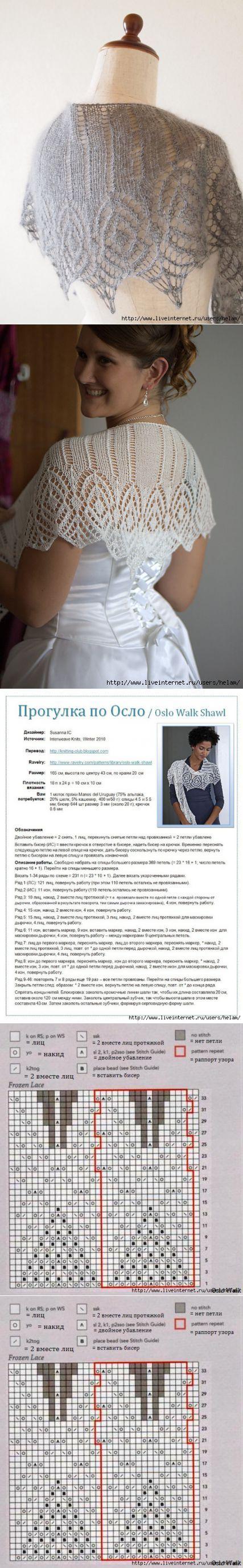 Шаль 'Прогулка по Осло' (Oslo Walk Shawl).
