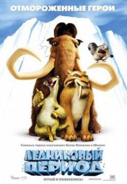 Ледниковый период (2002): Веселые и опасные приключения героев. 20 тыс. лет назад. Дабы избежать приближающегося из-за наступления ледникового периода холода, животные мигрируют на юг. Впрочем некоторые из них все-таки решают остаться — одинокий, печальный мамонт Манфред, а также бесшабашный ленивец Сид.