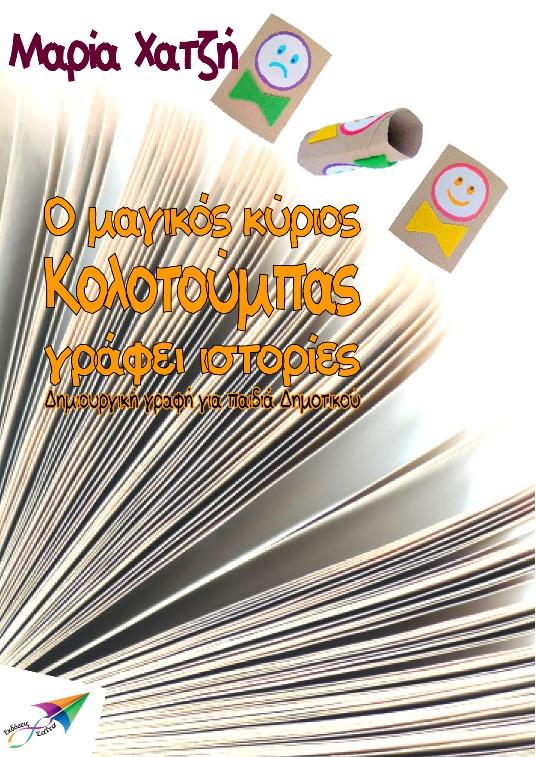 Ο μαγικός κύριος Κολοτούμπας γράφει ιστορίες, Μαρία Χατζή, Εκδόσεις Σαΐτα, Φεβρουάριος 2013, ISBN: 978-618-80394-9-0  Κατεβάστε το δωρεάν από τη διεύθυνση:  http://www.saitapublications.gr/2013/02/ebook.20.html