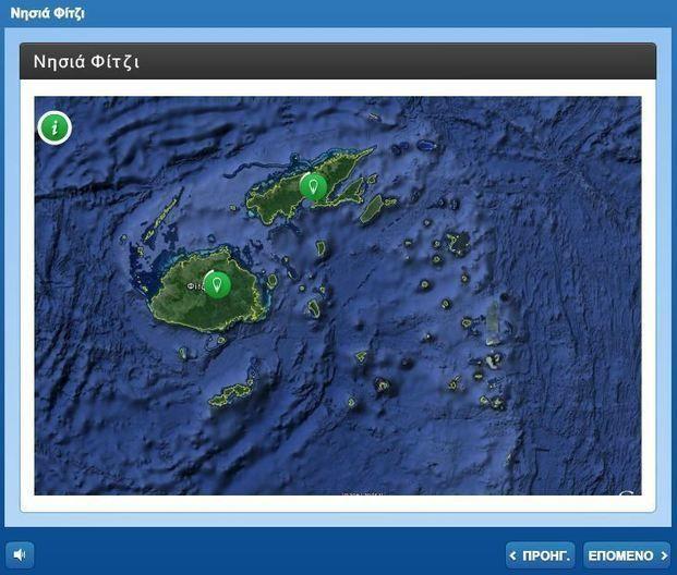 Τα+κράτη+και+οι+κάτοικοι+της+Ωκεανίας-Oμαδική+δραστηριότητα-Νησιά+Φίτζι-Γεωγραφία+Στ+τάξη