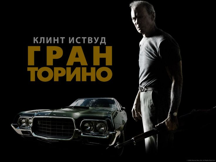 cinema, cinemaddict, film, movie, blog, blogger, review, Dnepr, Dnipro, Ukraine, Украина, Днепр, блог, блоггер, кино, фильм, рецензия, Гран Торино, драма, Клинт Иствуд, Би Ванг, Кристофер Карли, Эни Хи Брайан Хейли, Джеральдин Хьюз, Дрима Уокер, Брайан Хау, Джон Кэрролл Линч, Уильям Хилл, Gran Torino, Drama, Clint Eastwood, Bee Vang, Christopher Carley, Ahney Her, Brian Haley, Geraldine Hughes, Dreama Walker, Brian Howe, John Carroll Lynch, William Hill